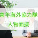 青年海外協力隊2次選考(人物面接)