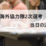 青年海外協力隊2次選考(流れ:当日)