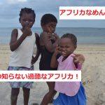 停電!断水!ゴキブリ&マラリアの恐怖!アフリカの実情を現地レポート!
