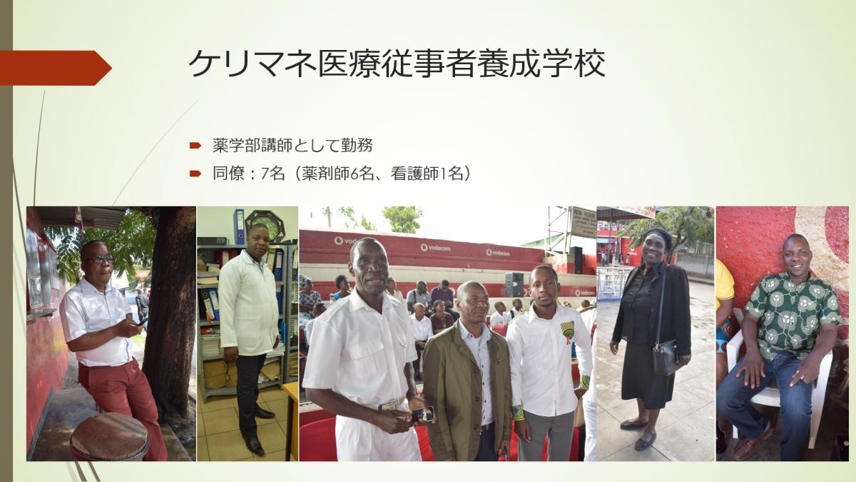モザンビーク70週目(10/28~11/3)医療分科会をしてきました!
