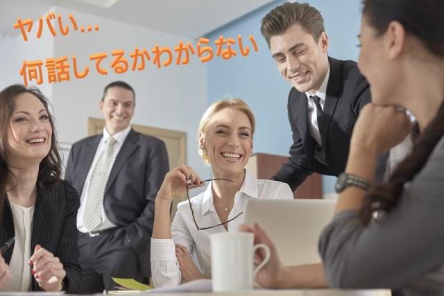 【英語初心者必見!】英語が呪文に聞こえる?リスニングのおススメ勉強法を留学経験者がご紹介!