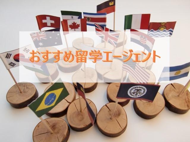 【厳選】おススメの留学エージェントを厳選!0円留学プランもご紹介!