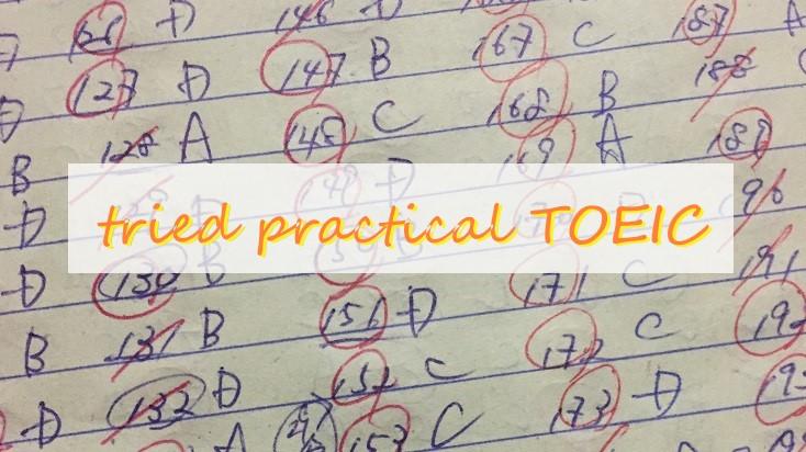 カナダ留学後、英語の試験を受けたことが無かったのでTOEIC模試をやってみた。
