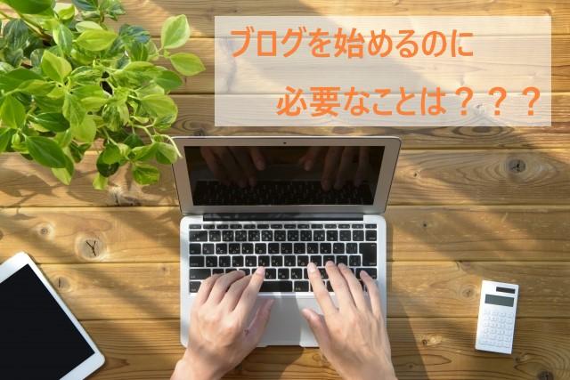ブログを始めるには何が必要?ブログの作成方法や基礎知識を教えます!