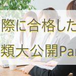 【コミュニティ開発】合格した青年海外協力隊の応募書類を大公開!!