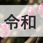【速報】日本の新元号が令和に決定!!安倍総理の談話付き!カズレーザーも登場?笑