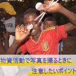アフリカの孤児院で支援物資をしてきたよ。【写真を撮るポイント6つ】も解説。