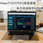 WealthNaviで10万円から資産運用しているのでその数値を淡々とあげるページ。